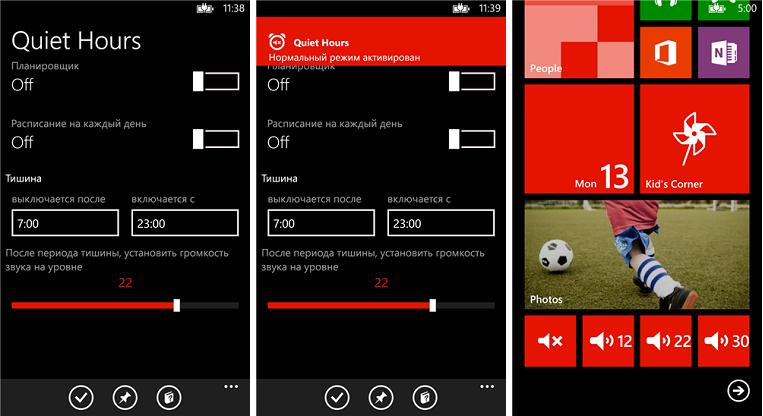 Тихий час для Windows Phone 8