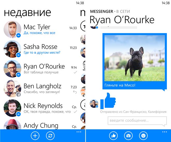 Facebook-Messenger-Windows-Phone.png