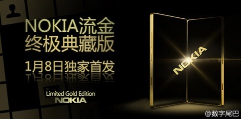 Limited-Edition-Gold-Nokia-Lumia-830-to-launch-in-China-on-January-8th