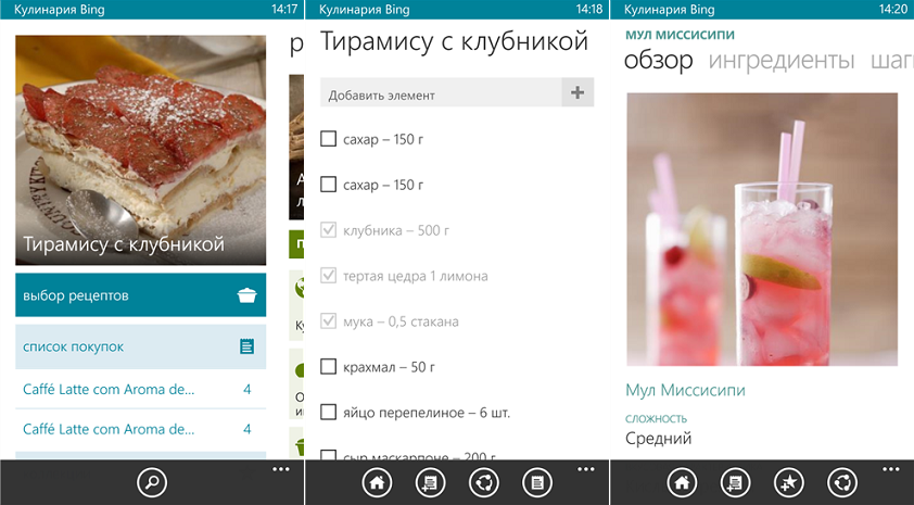 Bing Food & Drink (1)