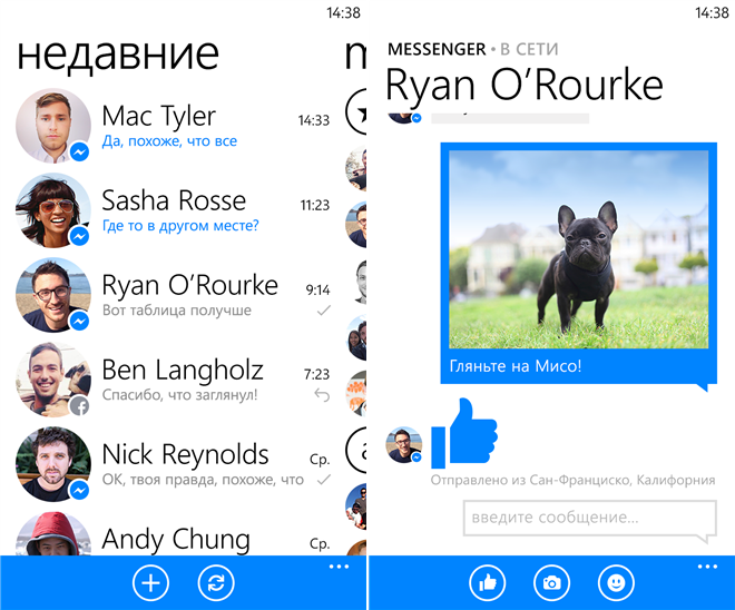 Facebook-Messenger-Windows-Phone.png