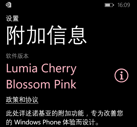 Lumia Bittersweet shimmer