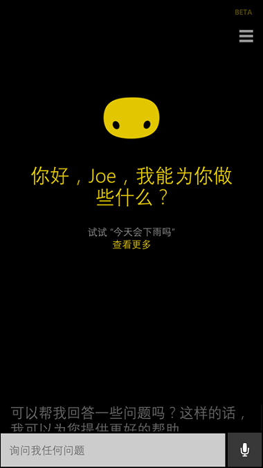 Cortana для Китая