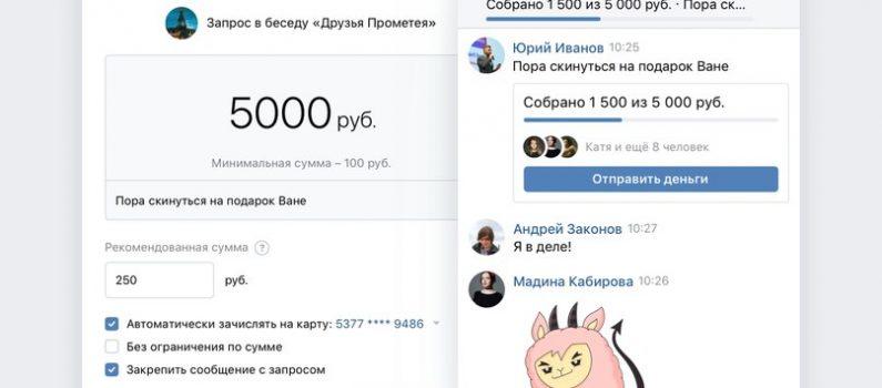 Вконтакте деньги в долг ульяновск
