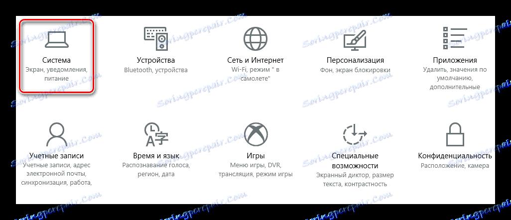 Как изменить яркость на Windows 10